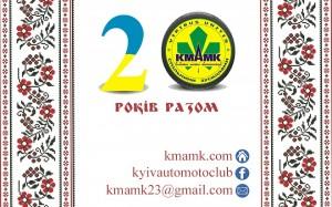 20kmamk_small