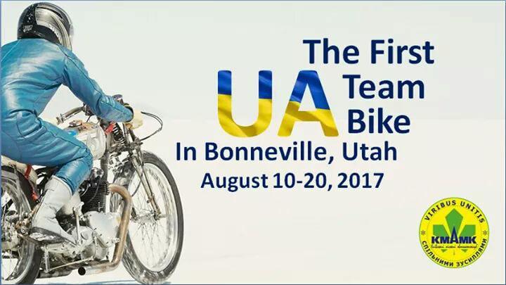Bonneville2017_UA