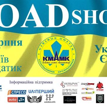 ROAD SHOW – Україна Єдина