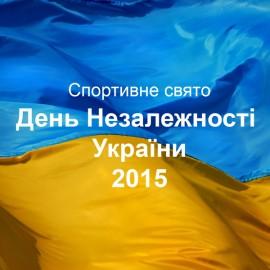 Спортивне свято на День Незалежності України 2015