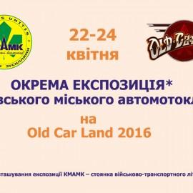 Експозиція КМАМК на Old Car Land 2016