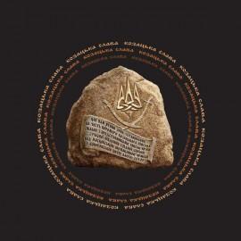АНОНС: Прес-конференція «Відкриття Пам'ятного знаку з нагоди річниці Конотопської битви 1659 року»