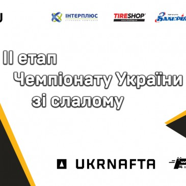 Змагання з автомобільного слалому (Чемпіонат України)