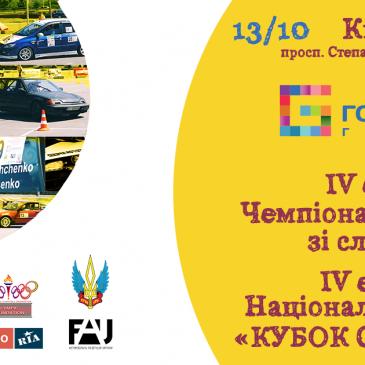 Фінал: Чемпіонат України та Національна серія КУБОК СТОЛИЦІ з автомобільного слалому