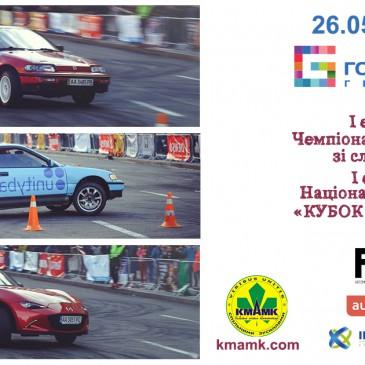 Офіційні документи змагання (доп.регламент Чемпіонату України зі слалому та Національної серії)