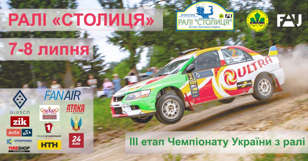 rally_1