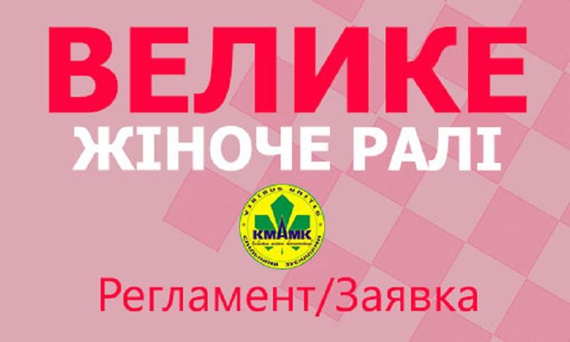 regl_zayav_kmamk