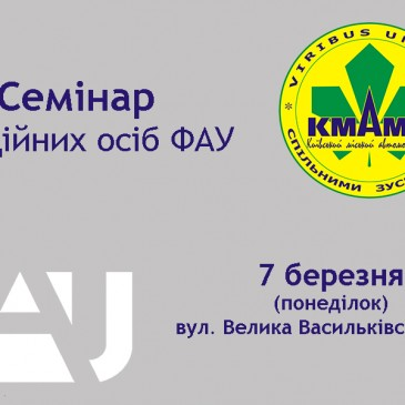 Семінар офіційних осіб ФАУ