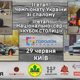 Змагання з автомобільного слалому: II етап