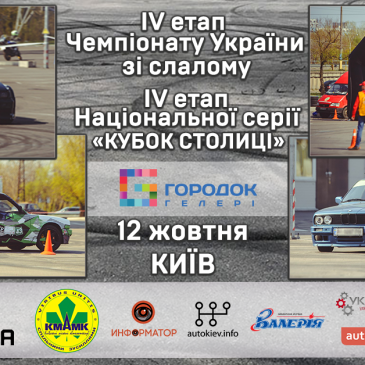 IV етап з автомобільного слалому (фінал): реєстрація online, схеми