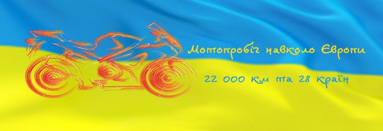Мотопробіг навколо Європи: 22 000 км та 28 країн