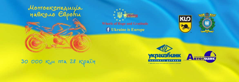 Ukraine is Europe: Мотоекспедиція навколо Європи