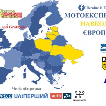 Мотоекспедиція навколо Європи триває